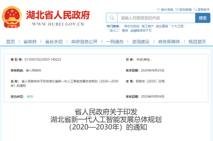湖北省新一代人工智能发展总体规划发布