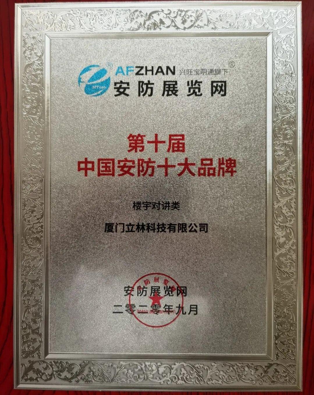 2020中国安防行业颁奖盛典落幕 立林囊括两项重磅大奖