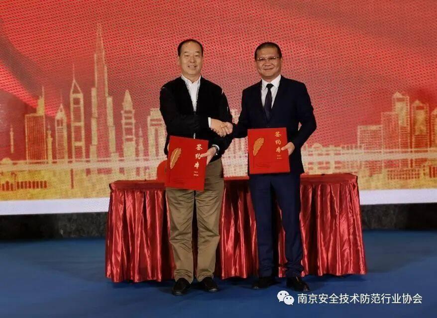 南京安防协会组织获奖企业参加中国安防行业颁奖盛典暨第三届中国安防大数据发展高峰论坛及配套活动