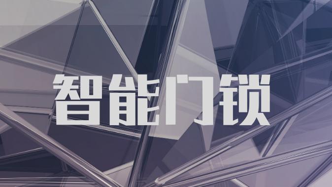 2020年中国智能门锁行业发展现状分析 市场规模稳步增长将逼近280亿元