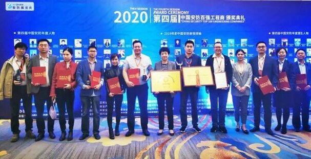"""超清科技荣获""""2020中国安防百强工程商""""及""""中国安防年度人物"""""""