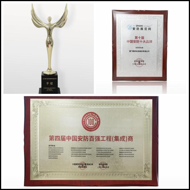 路桥信息蝉联中国安防十大品牌 荣膺安防行业三项大奖