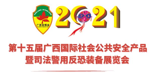 2021第十五屆廣西國際社會公共安全產品暨司法警用反恐裝備展覽會