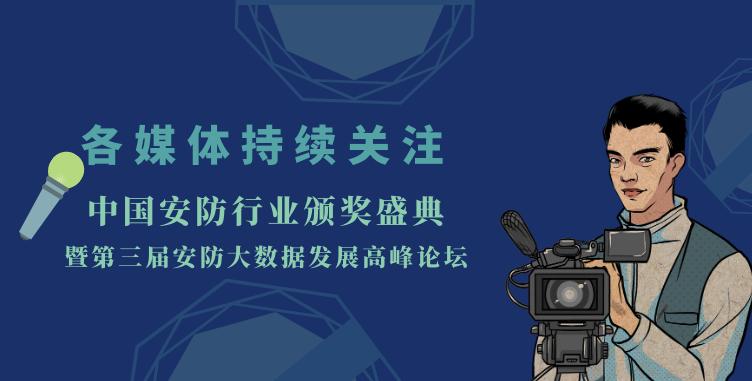 各媒体持续关注中国安防行业颁奖盛典暨第三届安防大数据发展高峰论坛