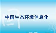"""第三屆數字中國建設峰會數字生態分論壇開幕在即 助力打造生態環境治理""""最強大腦"""""""