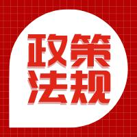 2020年中國智慧交通行業政策匯總及解讀