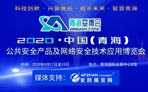 2020青海安博會