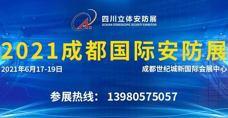 第21届中国成都国际社会公共安全产品与技术博览会