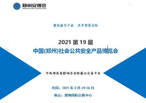 2021第19届中国(郑州)社会公共安全产品博览会