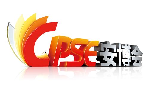 2021第十八届中国国际社会公共安全博览会(CPSE安博会)