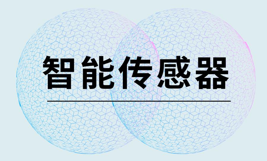 2020年中国传感器行业市场分析:国产化向好发展 人才、经验及发展规范亟待完善
