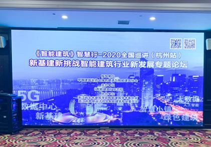 公信会议|智慧行2020全国巡讲(杭州站)