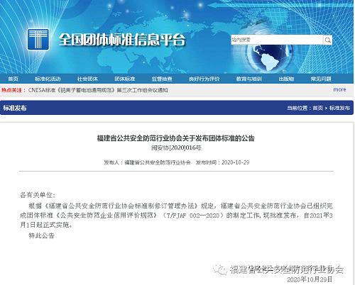 福建省公共安全防范行业协会关于发布团体标准的公告