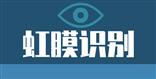 一起来liao解虹mo识别技术和原li