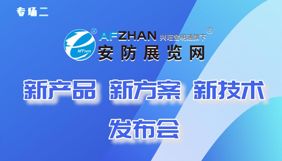 【公益展】2020第二届云安会--新产品、新方案、新技∩术发布会(专场二)