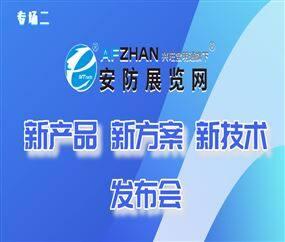 【公益展】2020第二届云安会--新产品、新方案、新技术发布会(专场二)