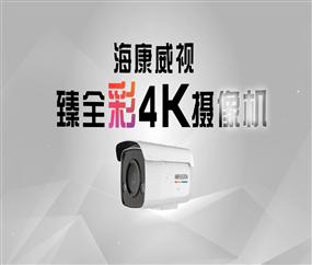 海康臻全彩4K摄像机终于来了