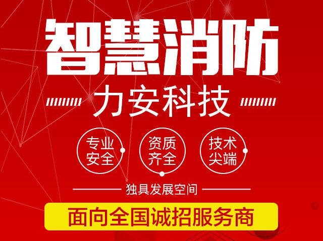 智慧消防物联网管理云平台
