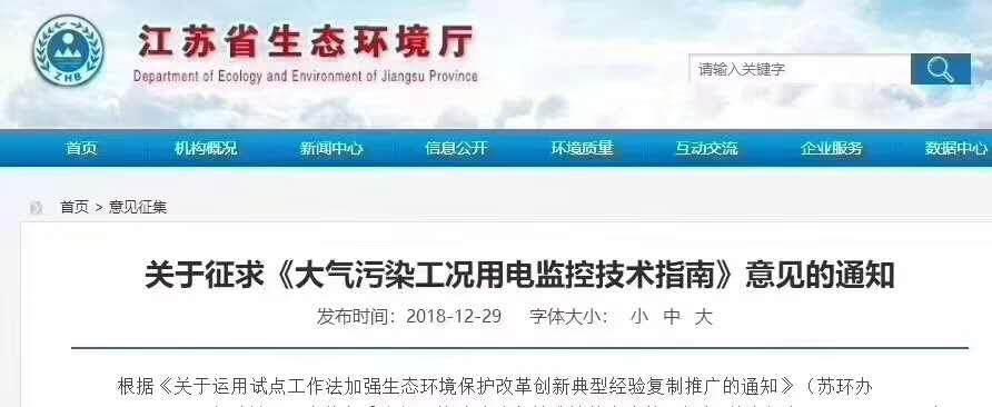 济南环保用电监控平台 安科瑞