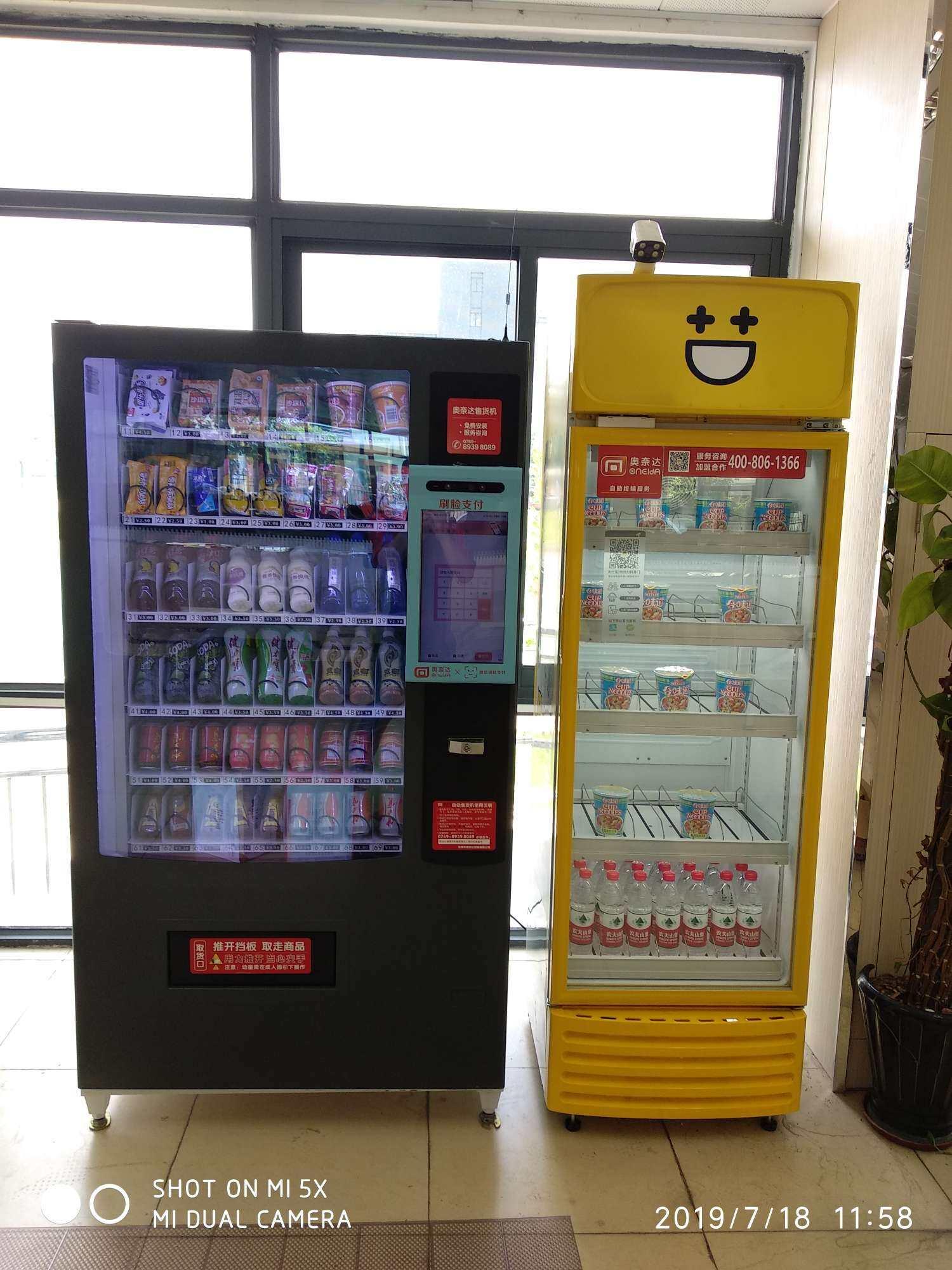 饮料食品综合24小时自动售卖机免费投放