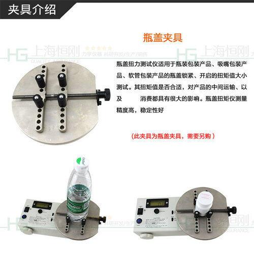 药品瓶盖扭力测试仪图片
