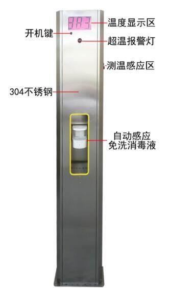 测温门柱消毒机,测温消毒机,测温门柱消毒仪功能