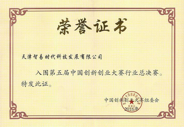 说明: C:UsersmnAppDataLocalMicrosoftWindowsINetCacheContent.Word创业创新大赛荣誉证书.jpg