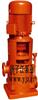 消防泵:XBD-L型立式消防泵